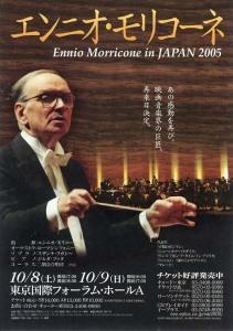 エンニオ・モリコーネ・イン・ジャパン2005チラシ