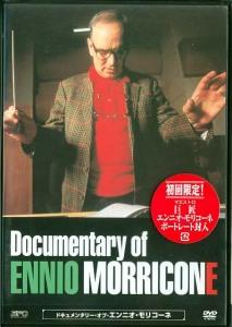 ドキュメンタリー・オブ・エンニオ・モリコーネ