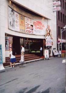 90年シネスイッチ銀座での上映風景。看板には26週の表示が。