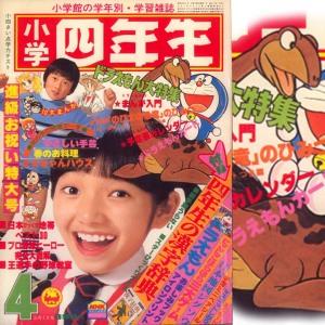 『小学四年生』1980年4月号表紙