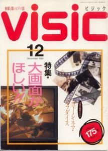 映像と音のビデオ誌「Visic」90年12月号(音楽之友社)
