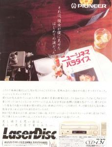 92年PI0NEER広告「それは、彼女が見せたはじめての涙だった。」