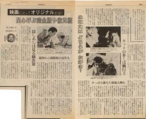 朝日新聞1991年11月30日夕刊「映画にとってオリジナルとは?」
