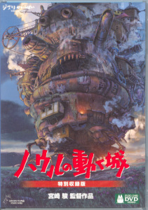 DVD『ハウルの動く城』特別収録版(4枚組)