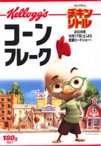 kellogg's corn flakes / Chicken little (Japan)