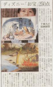 朝日新聞2005年12月20日朝刊より