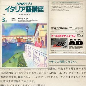 NHKラジオ「イタリア語講座」91年3月号、カセットテープパッケージ