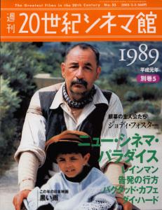 「週間20世紀シネマ」別巻5(No.55)講談社刊、平成17年3月3日発行