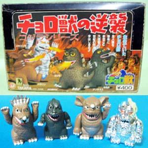 チョロ獣の逆襲 ゴジラ(シリーズ1)タカラ/1983・10月発売