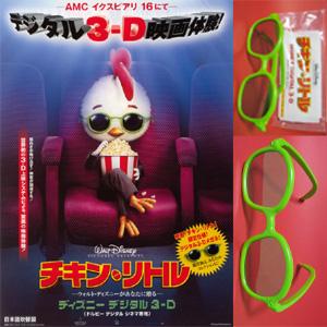 『チキンリトル』ディズニーデジタル3-D版チラシとメガネ