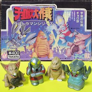 チョロ獣大作戦 ウルトラマンシリーズ タカラ/1984・4月発売