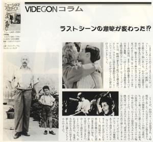 『ロードショー』92年7月号記事「ラストシーンの意味が変わった!?」
