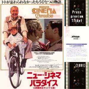 <3時間完全版>マスコミ用上映告知ハガキ(91年9月)