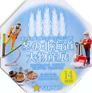 SAPPORO『冬の北海道大物産展』(by KAIYODO)