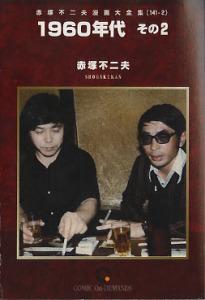 コミックオンデマンド/赤塚不二夫漫画大全集1960年代その2(141-2)小学館刊