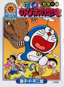 ぴっかぴかコミックススペシャル「カラー版ドラえもん のび太の恐竜」