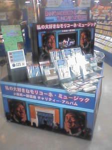 小泉純一郎選曲チャリティーアルバム「私の大好きなモリコーネ・ミュージック」店頭コーナー