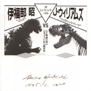 1995/1/13「シンフォニックバトル 伊福部昭vsJ・ウィリアムズ」公演の会場でいただいたサイン