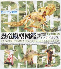 恐竜模型図鑑/海洋堂ダイノテイルズ6