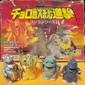 チョロ獣総進撃 (ゴジラシリーズⅡ)84年版