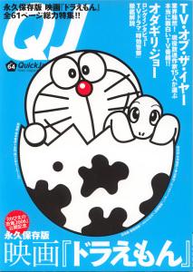 Quick Japan 64 永久保存版 映画『ドラえもん』