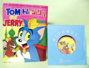 レコードつき絵本『トムとジェリー』サン出版