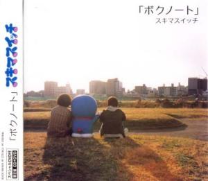 「ボクノート」byスキマスイッチ (初回限定DVD付盤ジャケット)