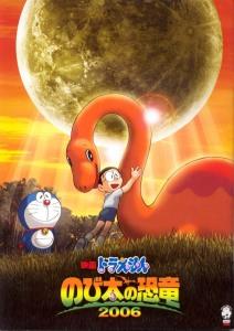 『映画ドラえもん のび太の恐竜2006』劇場パンフレット