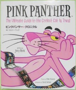『ピンクパンサー・クロニクル』ジェリー・ベック著