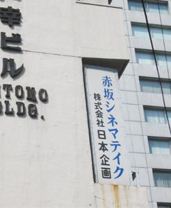 赤坂シネマテイクの看板