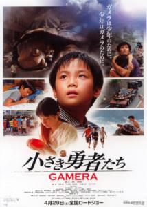 映画『小さき勇者たち~ガメラ』試写状