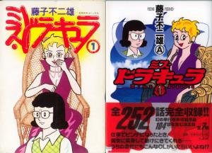 『ミス・ドラキュラ』藤子不二雄A著 左:奇想天外社(80年)版 右:ブッキング版新刊