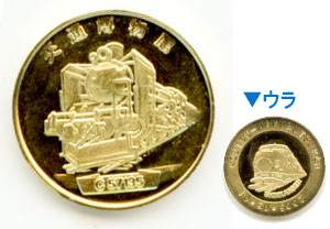 交通博物館 来場記念コイン