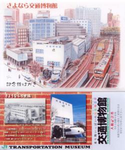 「さよなら交通博物館」 上:絵葉書セット 下:入場チケット