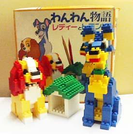 ダイヤブロック『わんわん物語』1984年