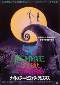 """""""THE NIGHTMARE BIFORE CHRISTMAS"""" Japanese sneak preview ticket (1994)"""