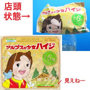 ファミリーマート限定オリジナル『アルプスの少女ハイジ』ボトルキャップ2006<表示>