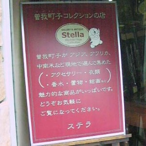 ステラの店頭看板
