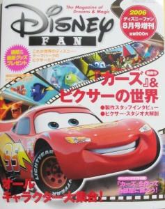 ディズニーファン増刊号『カーズ』&ピクサーの世界