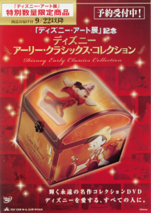 ディズニー・アーリー・クラッシックス・コレクションDVDボックス(特別数量限定商品)のチラシ
