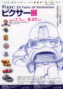 ピクサー展(東京会場)チラシ