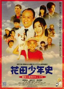 『花田少年史 幽霊と秘密のトンネル』映画チラシ