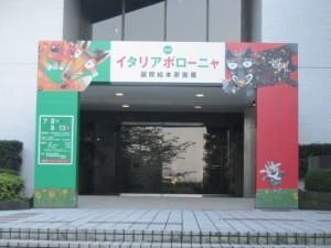 板橋区立美術館『イタリアボローニャ国際絵本原画展』