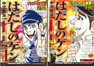 『はだしのゲン』中沢啓治・作/ジャンプ・リミックス(アンコール重版)