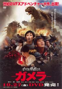 『ガメラ 小さき勇者たち』DVD発売チラシ