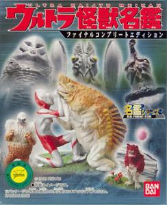 怪獣名鑑ファイナルコンプリートエディション(パッケージ)