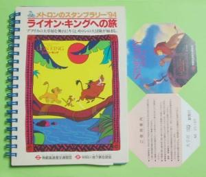 メトロンのスタンプラリー'94「ライオン・キングへの旅」スタンプ帳