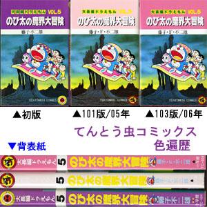 「のび太の魔界大冒険」てんとう虫(コロコロ)コミックス-色遍歴
