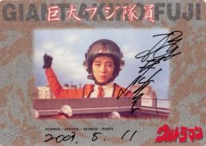 ジャンボカードダス「ウルトラマンE-Graphics card(1999)」/巨大フジ隊員/2003年桜井浩子さんのサインを頂く