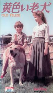 『黄色い老犬/OLD YELLER(1957)』バンダイビデオネットワーク-ディズニーホームビデオ・プロジェクト